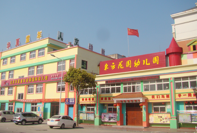 华夏童年国际加盟幼儿园—东方花园幼儿园
